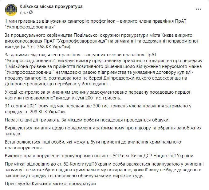 Пост столичной прокуратуры.
