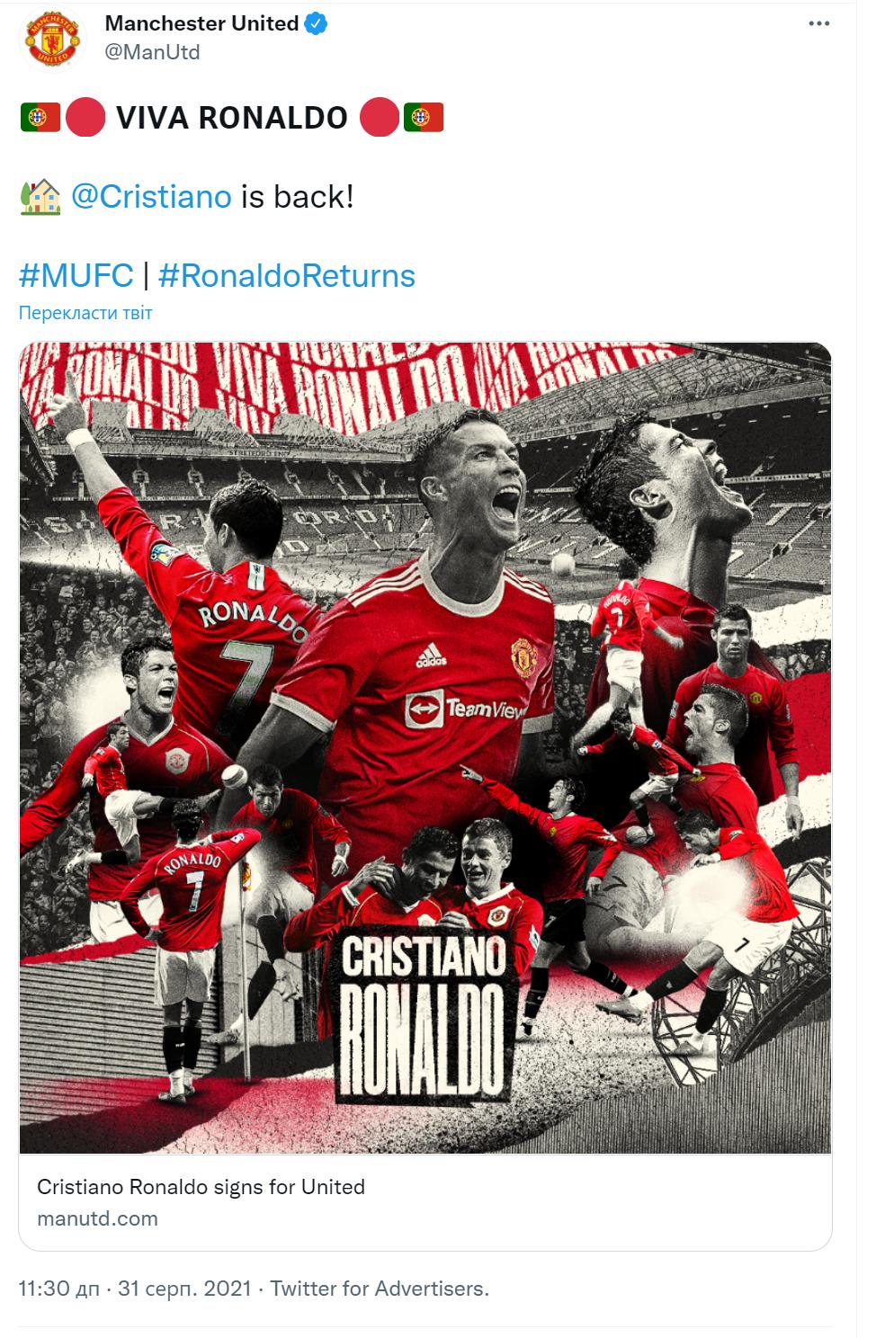 """Роналду официально вернулся в """"Юнайтед"""""""