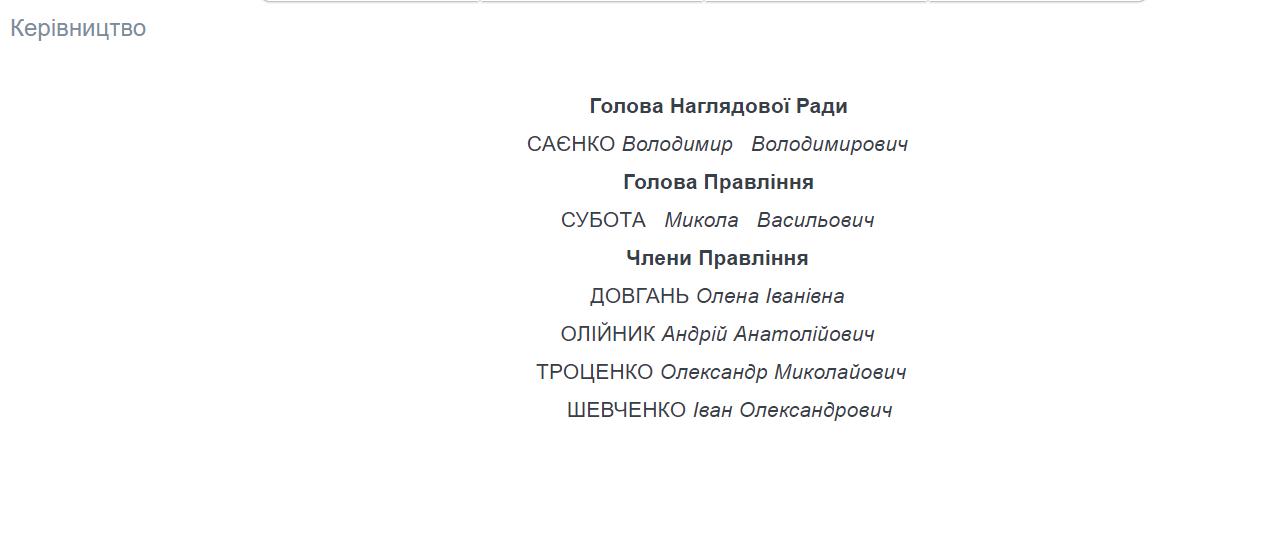 """Руководство и члены правления """"Укрпрофздравницы""""."""