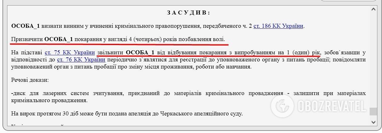 Приговор суда Станиславу Лясову