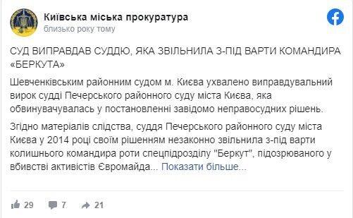 В конце августа 2020 Шевченковский райсуд столицы оправдал Волкову