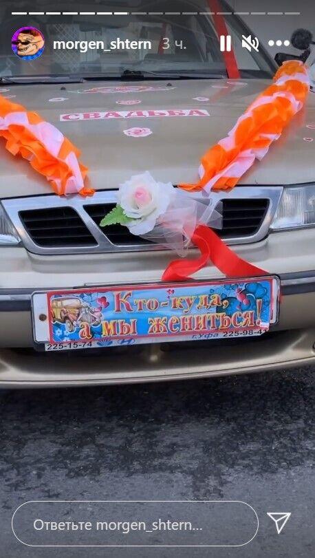 Машина прикрашена наклейками та стрічками.