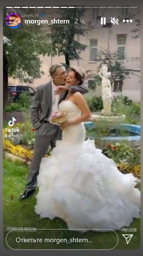 Моргенштерн цілується з нареченою.