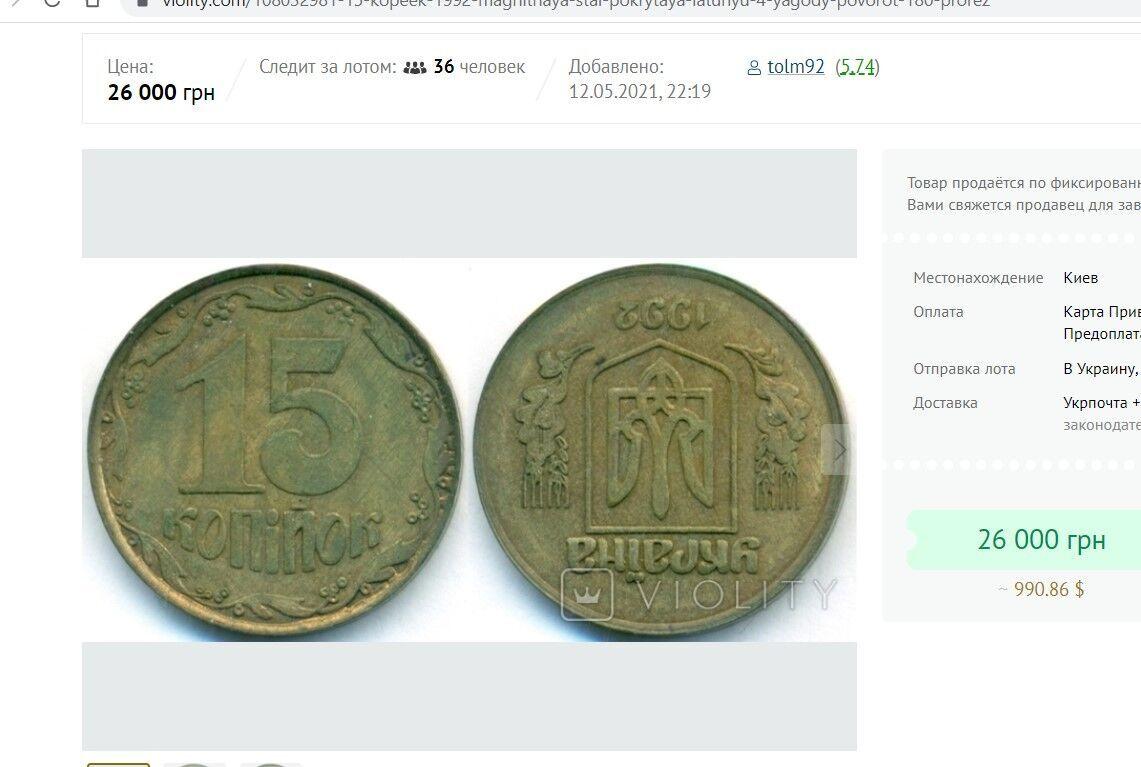 Редкую монету продают за 26 тыс. грн