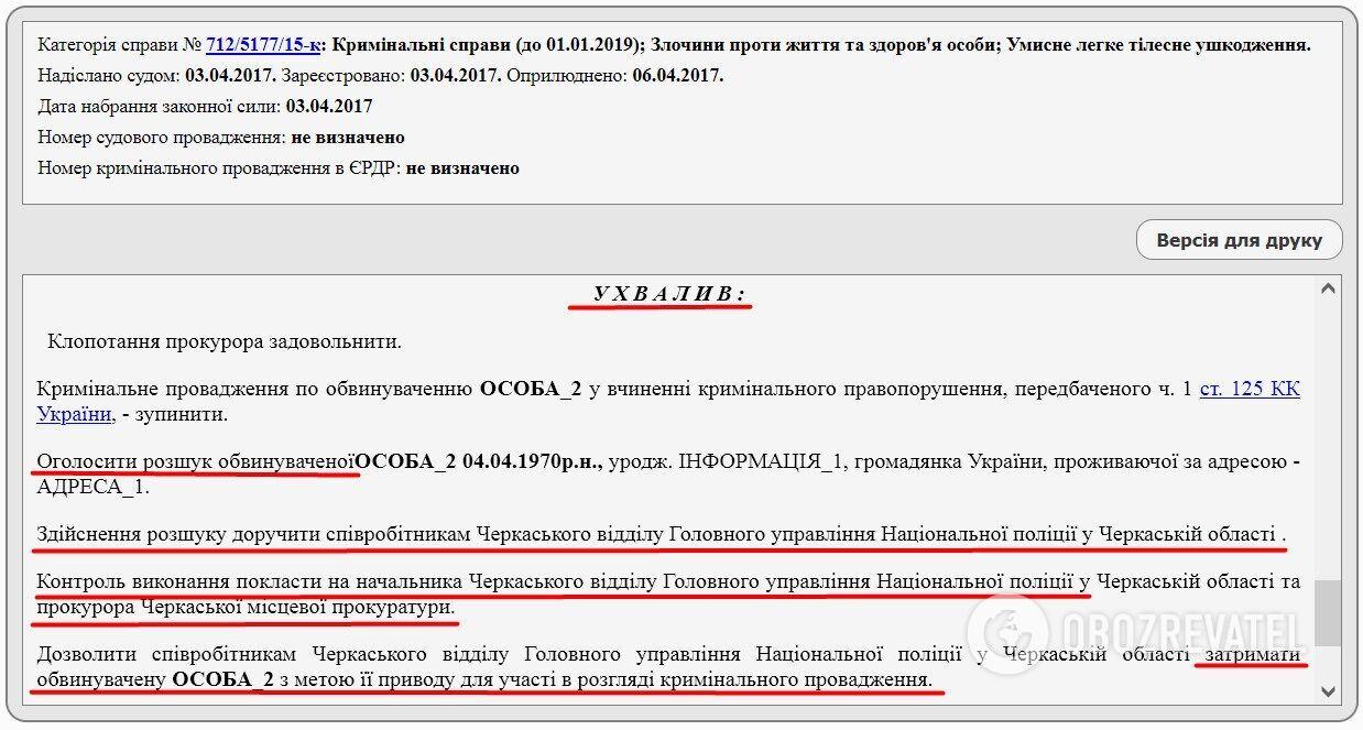 Решение суда о розыске и задержании Лясовой – 2017 год