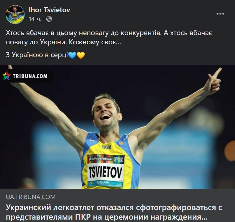 Ігор Цвєтов пояснив відмову від фото з росіянами