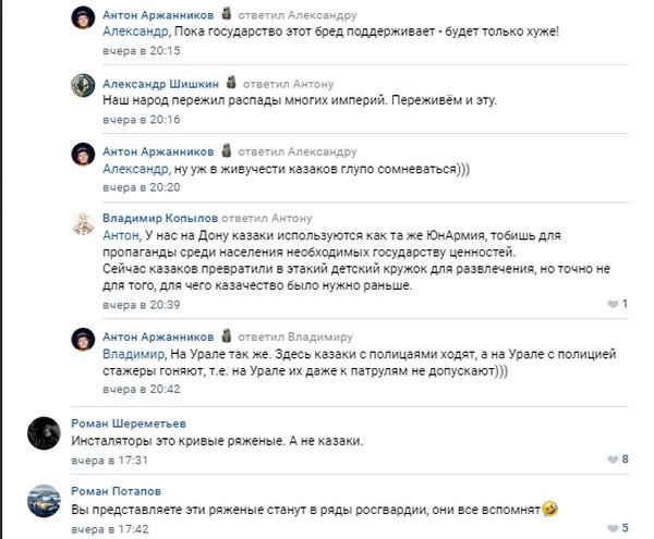 """Любо вам тепер, """"братики""""? Росія готує армію """"козаків"""" для придушення протестів"""