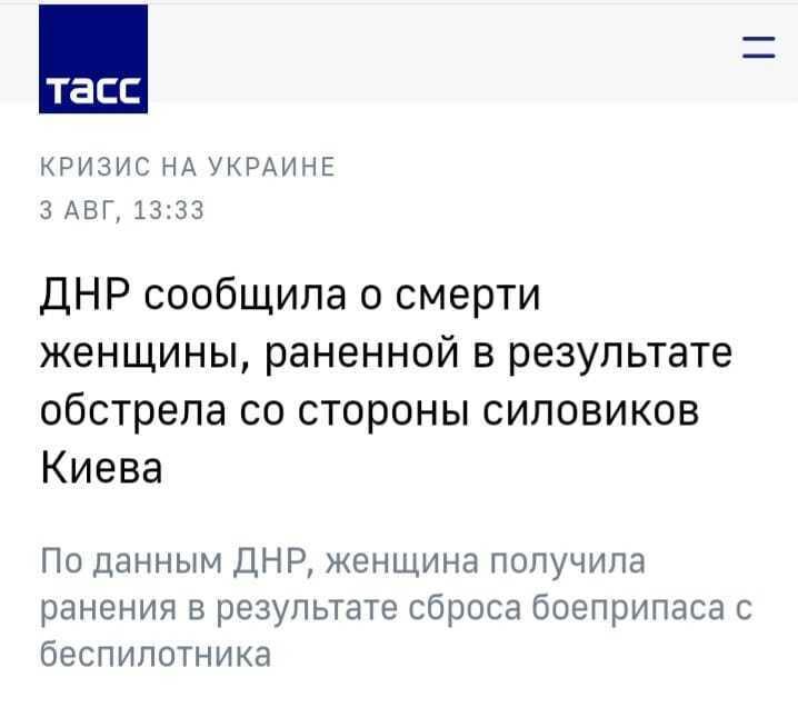 Фейк про обстрел ВСУ села на Донбассе: марионетки Кремля провалили очередную ИПСО