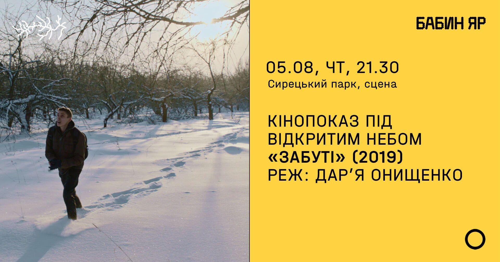 """В Сырецком парке покажут фильм """"Забытые"""""""