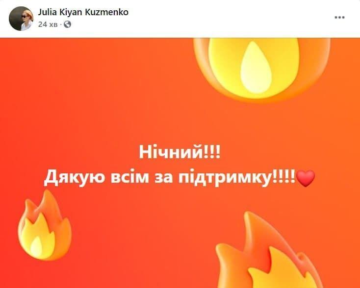 Пост Юлии Кузьменко.