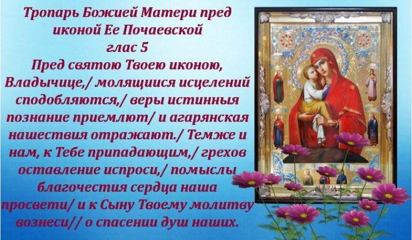 Верующие обращаются к Почаевской Божьей Матери с просьбами о помощи в трудных ситуациях