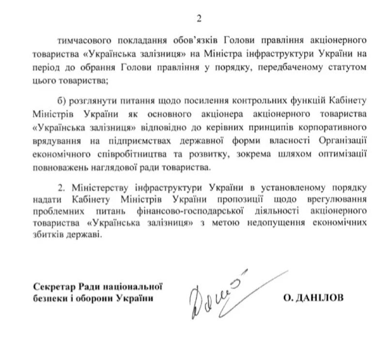 Скриншот протокола ст. 2
