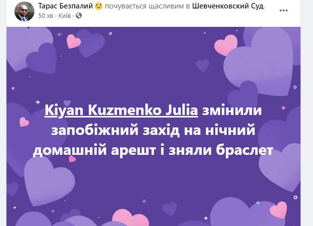 Пост Тараса Беспалого.