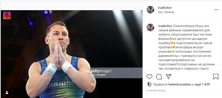 Игорь Радивилов не смог сдержать эмоций