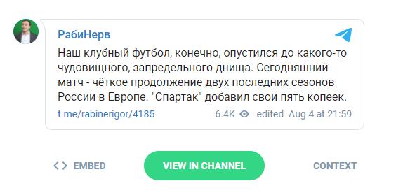 Рабинер назвал российский футбол днищем