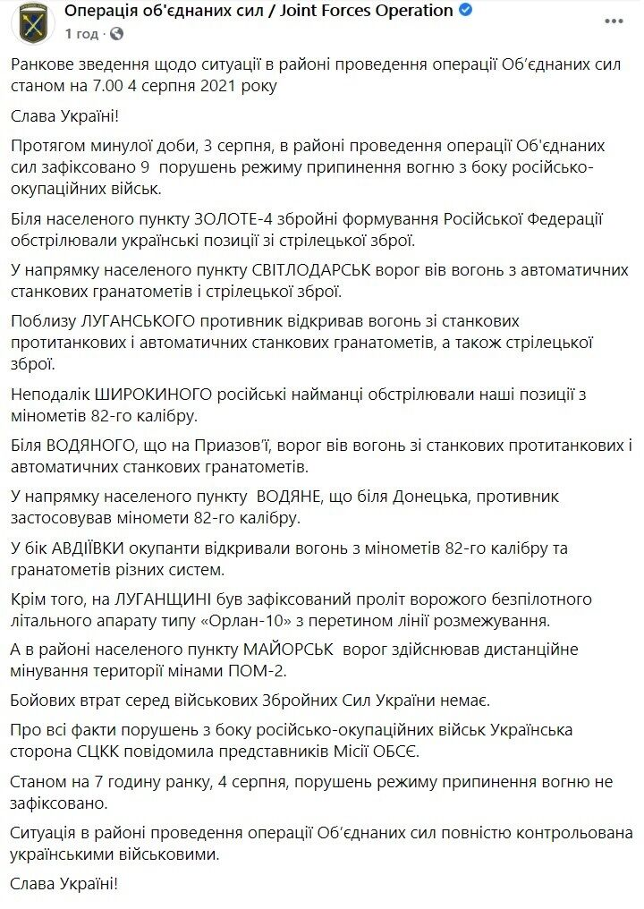 Зведення щодо ситуації на Донбасі 3 серпня