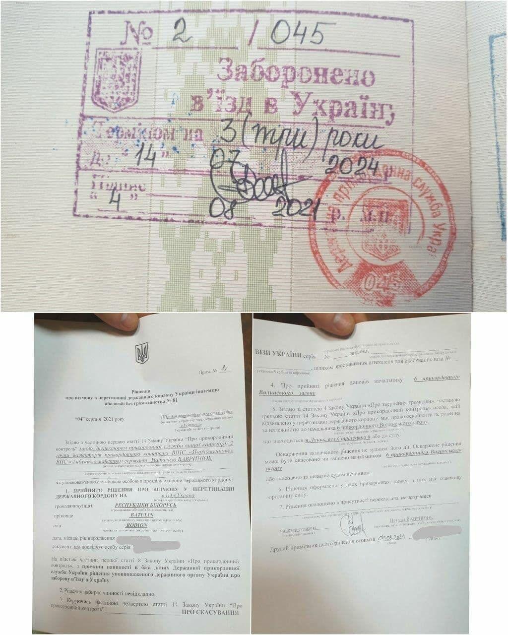 Батулину запретили въезд в Украину на три года.
