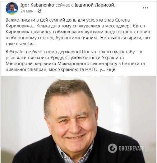 Співчуття з приводу смерті Євгена Марчука висловив Ігор Кабаненко.