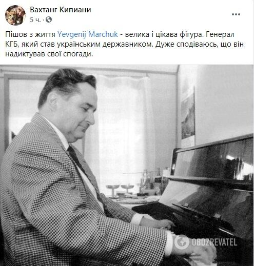 Вахтанг Кіпіані опублікував старе фото Марчука.