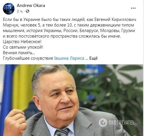 Андрій Окара висловився про смерть Марчука.
