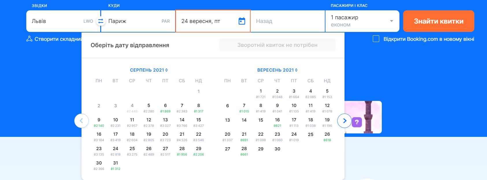 На август стоимость билета в Париж со Львова около 2000 грн, а на следующий месяц этот же билет можно приобрести за 660 грн