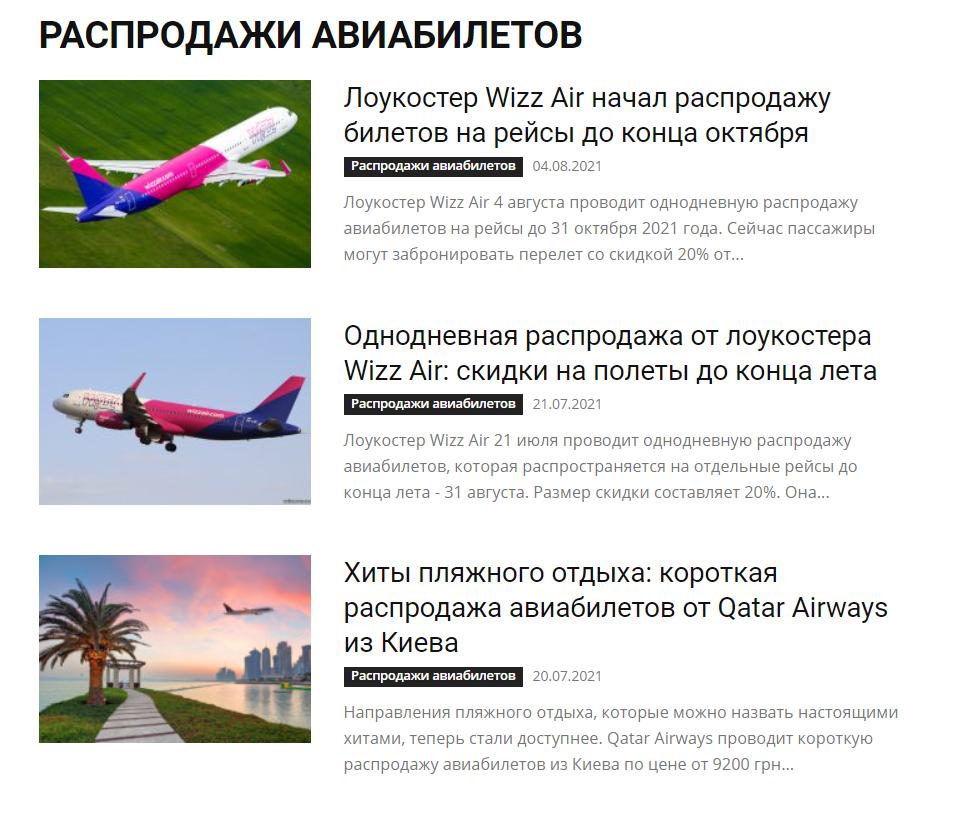 Акции авиакомпаний – это чаще всего маркетинговый ход
