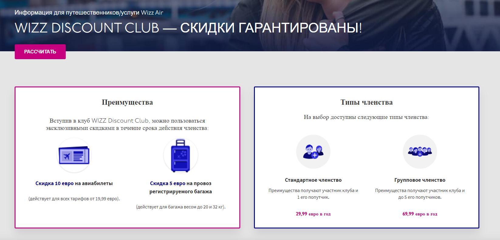 Групповое членство в Wizz Discount Club будет выгоднее и окупится быстрее, чем стандартное