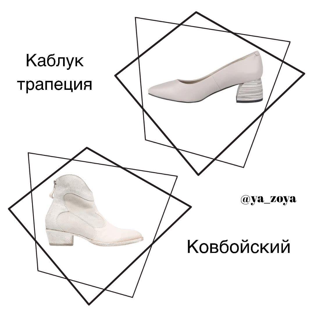 """""""Трапеция"""" и """"ковбойский"""" каблуки"""