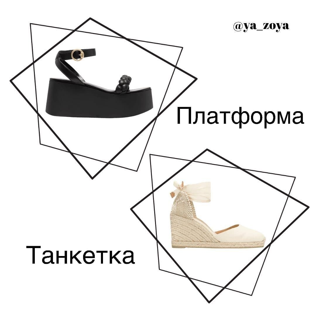 """Платформа"" и ""танкетка"""