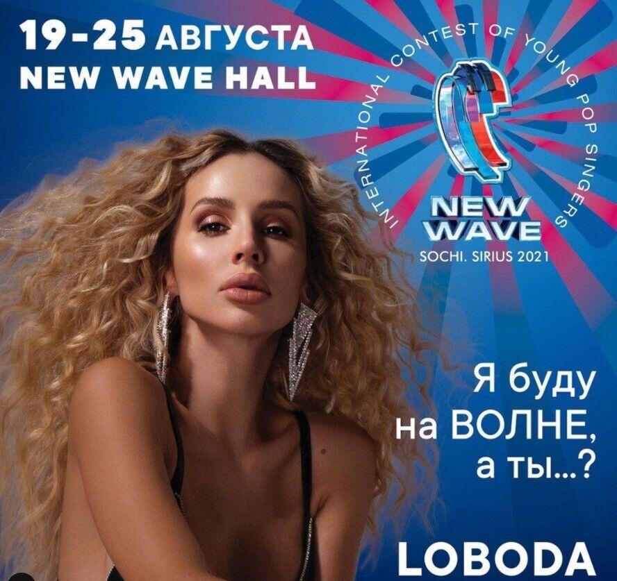 """Світлана Лобода виступить на """"Новій хвилі""""."""