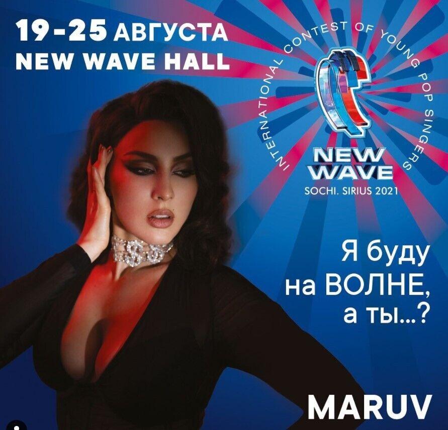 """Maruv виступить на """"Новій хвилі""""."""