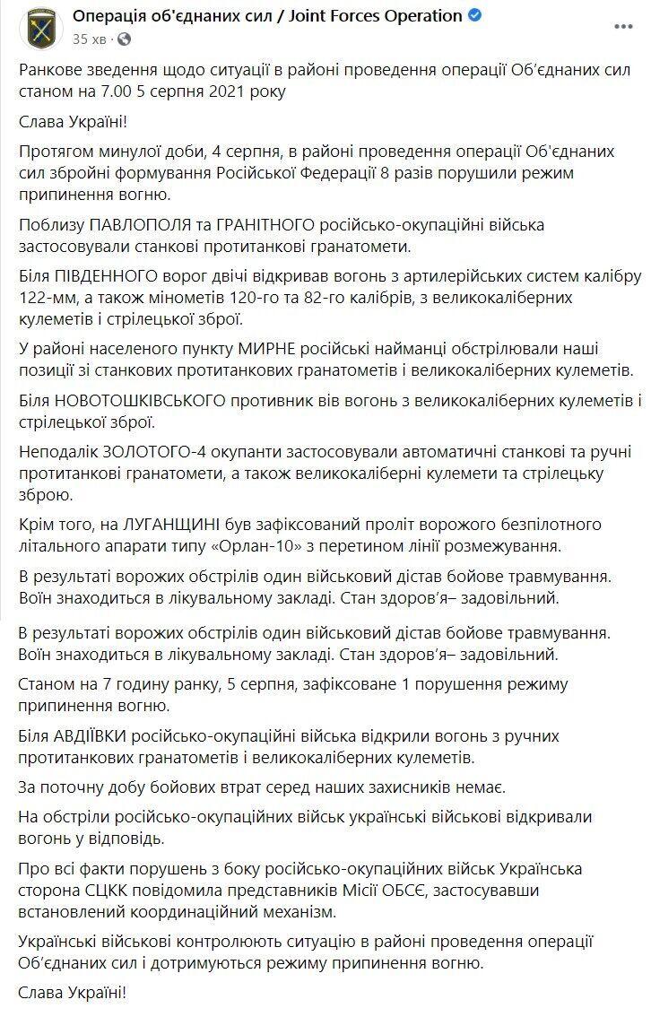 Сводка о ситуации на Донбассе за 4-5 августа