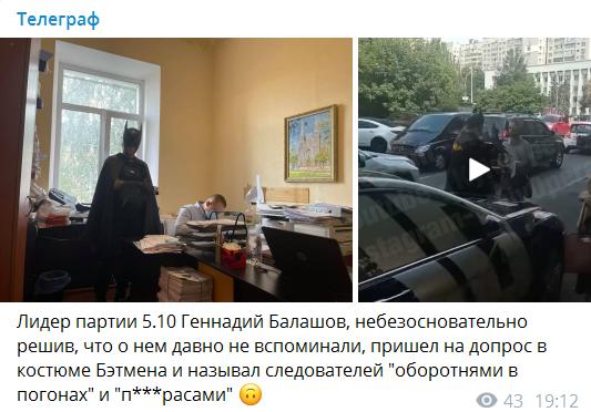 """Сообщение """"Телеграфа"""""""