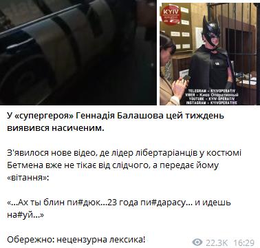 """Сообщение Telegram-канала """"Киев Оперативный"""""""