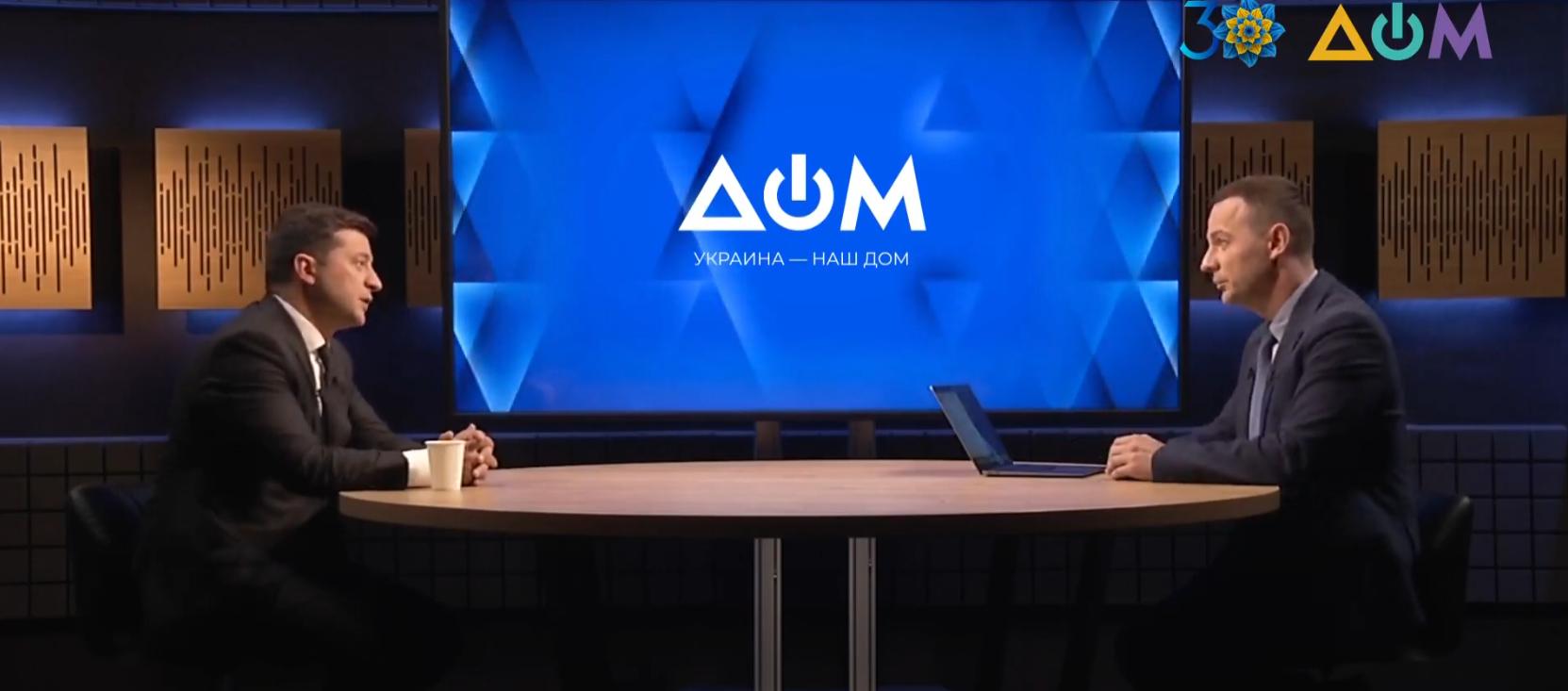 """Зеленський дав інтерв'ю телеканалу """"Дом""""."""