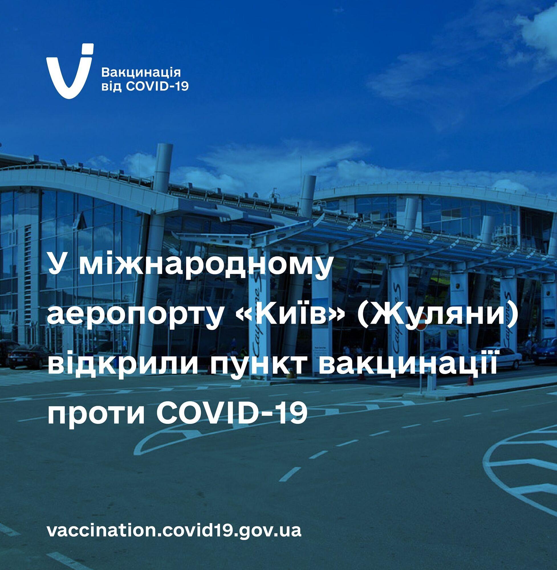 Facebook / МОЗ України