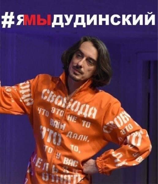 Коли Денис опинився за ґратами, його однодумці організували акцію #ЯМиДудінський.