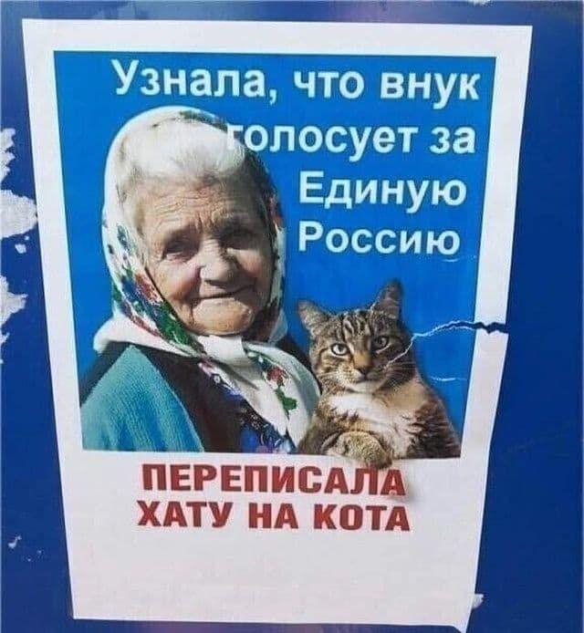 Наклейка с украинским мемом.