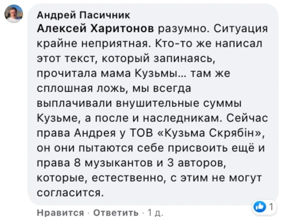 Пасичник прокомментировал ситуацию
