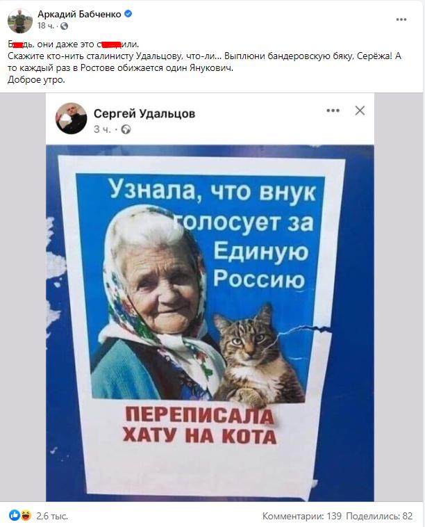 Пост Аркадия Бабченко.