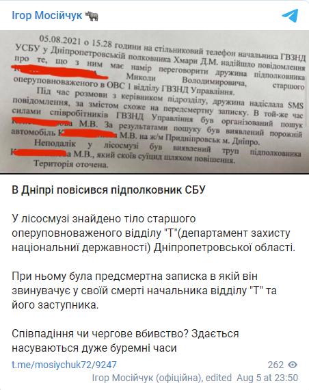 Пост Игоря Мосийчука.