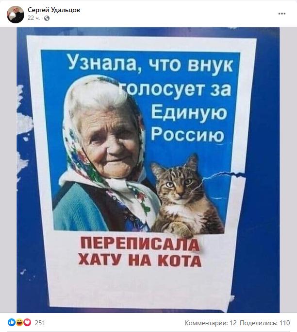 Пост Сергея Удальцова.