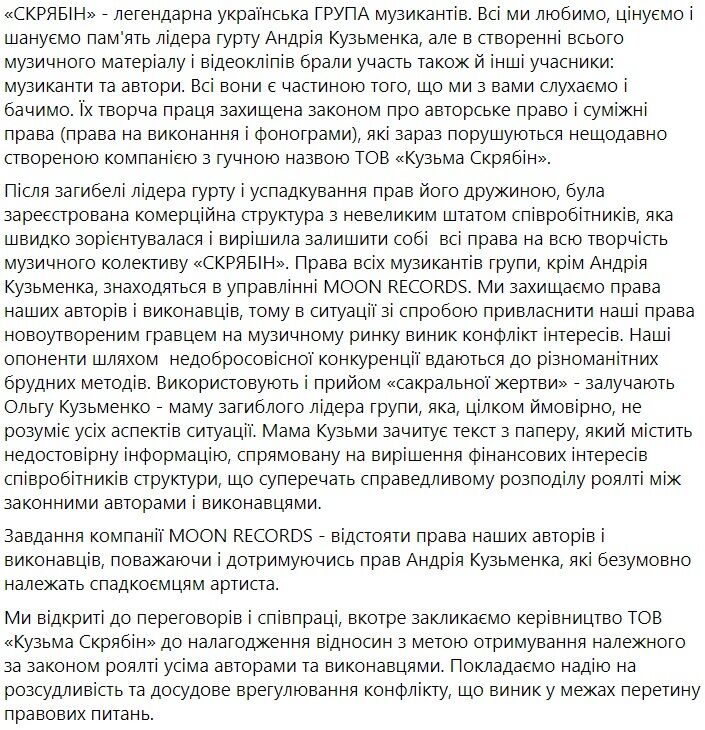 Андрей заявил, что он и его компания будет отстаивать права авторов и исполнителей