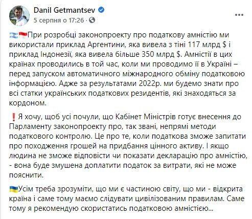 Гетманцев посоветовал украинцам воспользоваться налоговой амнистией