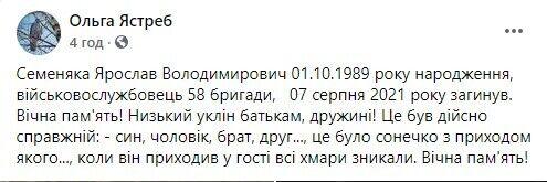 Пользовательница соцсети сообщила о смерти военного