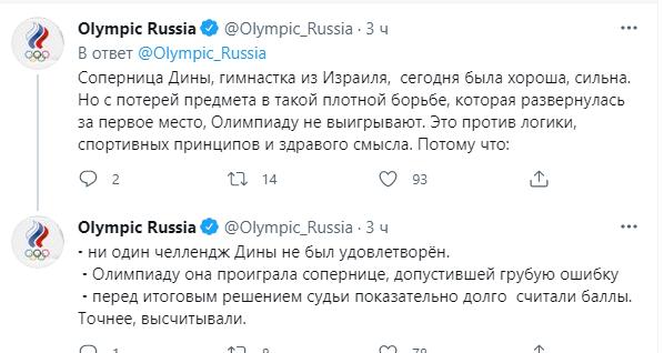НОК России не сдержал эмоций