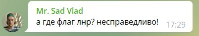 """Украинцы потребовали сделать тоже самое с флагом """"ЛНР"""""""