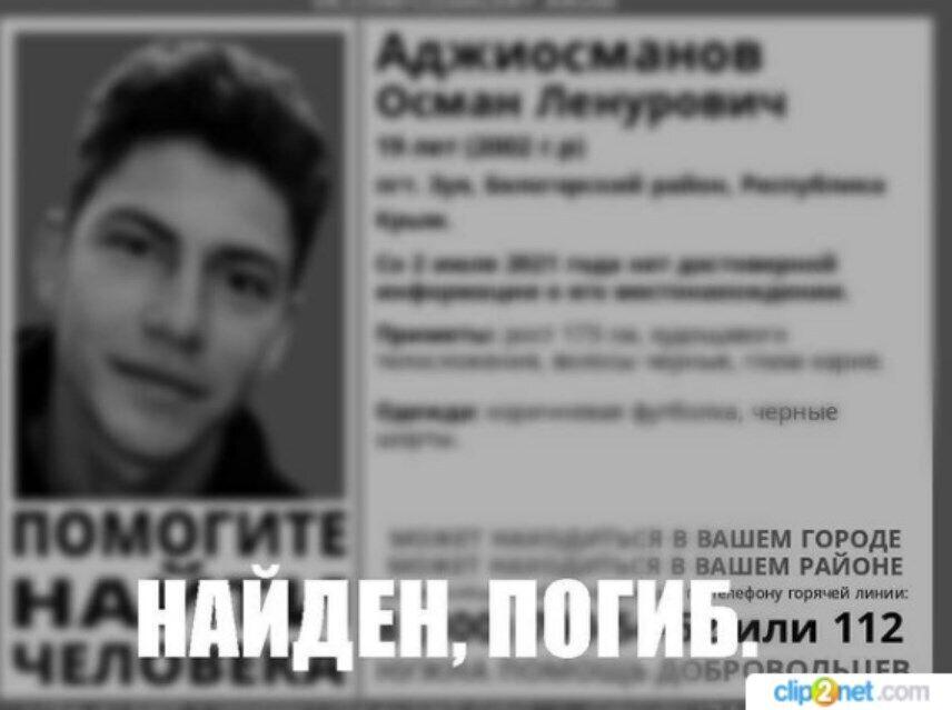 Аджіосманова знайшли мертвим у лісосмузі.