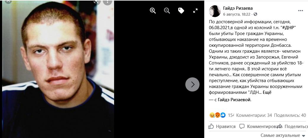 """Сотников був убитий у """"ДНР"""""""