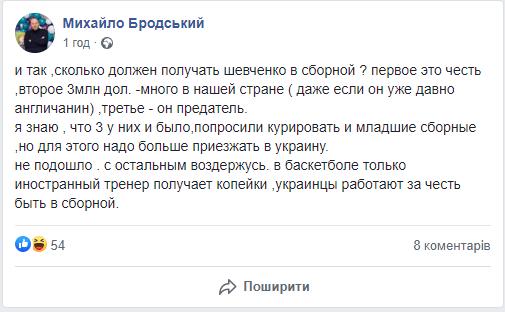 Бродский назвал Шевченко предателем